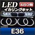 LL-BMHP-01 高輝度 LED採用!BMW 高輝度SMD LEDイカリング 3シリーズ E36■LED480発■
