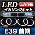 LL-BMHP-02 高輝度 LED採用!BMW 高輝度SMD LEDイカリング 5シリーズ E39前期■LED480発■