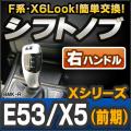 【シフトノブ】BMK-39A-R BMW X6 Look !! シフトノブ 右ハンドル用 Xシリーズ E53 X5(前期) レーシングダッシュ製