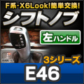 【シフトノブ】 BMK-39B-L 左ハンドル 3シリーズ E46(前期 後期) 2205967Z-S39 BMW X6 Look !! シフトノブ レーシングダッシュ製