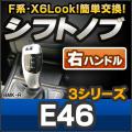 【シフトノブ】BMK-39B-R BMW X6 Look !! シフトノブ 右ハンドル用 E46 レーシングダッシュ製