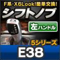 【シフトノブ】 BMK-39C-L 左ハンドル 5シリーズ E38 2205967Z-S39 BMW X6 Look !! シフトノブ レーシングダッシュ製