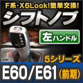 【シフトノブ】 BMK-60A-L 左ハンドル 5シリーズ E60 E61(前期) 2205967Z-S60 BMW X6 Look !! シフトノブ レーシングダッシュ製
