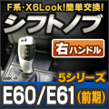 【シフトノブ】BMK-60A-R BMW X6 Look !! シフトノブ 右ハンドル用 5シリーズ E60 E61(前期) レーシングダッシュ製