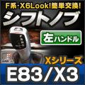 【シフトノブ】 BMK-60B-L 左ハンドル X3シリーズ E83 X3(前期 後期) 2205967Z-S60 BMW X6 Look !! シフトノブ レーシングダッシュ製