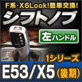 【シフトノブ】 BMK-60C-L 左ハンドル X5シリーズ E53 X5(後期) 2205967Z-S60 BMW X6 Look !! シフトノブ レーシングダッシュ製