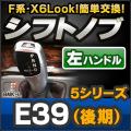 【シフトノブ】 BMK-60D-L 左ハンドル 5シリーズ E39(後期) 2205967Z-S60 BMW X6 Look !! シフトノブ レーシングダッシュ製