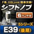 【シフトノブ】BMK-60D-R BMW X6 Look !! シフトノブ 右ハンドル用 5シリーズ E39(4ドアセダン・5ドアツーリング:後期)  レーシングダッシュ製