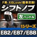 【シフトノブ】 BMK-90A-L 左ハンドル 1シリーズ E82 E87 E88 2205967Z-S90 BMW X6 Look !! シフトノブ レーシングダッシュ製