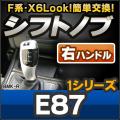 【シフトノブ】BMK-90A-R BMW X6 Look !! シフトノブ 右ハンドル用 1シリーズ E82 E87 E88 レーシングダッシュ製