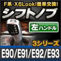 【シフトノブ】 BMK-90B-L 左ハンドル 3シリーズ E90 E91 E92 E93 2205967Z-S90 BMW X6 Look !! シフトノブ レーシングダッシュ製