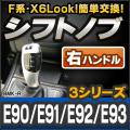 【シフトノブ】BMK-90B-R BMW X6 Look !! シフトノブ 右ハンドル用 3シリーズ E90 E91 E92 E93 レーシングダッシュ製