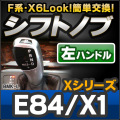 【シフトノブ】 BMK-90C-L 左ハンドル X1シリーズ E84 X1 2205967Z-S90 BMW X6 Look !! シフトノブ レーシングダッシュ製
