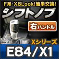 【シフトノブ】BMK-90C-R BMW X6 Look !! シフトノブ 右ハンドル用 Xシリーズ E84 X1 レーシングダッシュ製