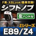 【シフトノブ】 BMK-90D-L 左ハンドル Z4シリーズ E89 Z4 2205967Z-S90 BMW X6 Look !! シフトノブ レーシングダッシュ製