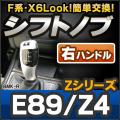 【シフトノブ】BMK-90D-R BMW X6 Look !! シフトノブ 右ハンドル用 Zシリーズ E89 Z4 レーシングダッシュ製