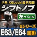 【シフトノブ】 BMK-90E-L 左ハンドル 6シリーズ(E63/E64前期専用) 2205967Z-S90 BMW X6 Look !! シフトノブ レーシングダッシュ製