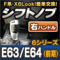 【シフトノブ】BMK-90E-R BMW X6 Look !! シフトノブ 右ハンドル用 6シリーズ E63 E64(前期) レーシングダッシュ製