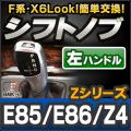 【シフトノブ】 BMK-90F-L 左ハンドル Z4シリーズ E85 E86(前期 後期) 2205967Z-S90 BMW X6 Look !! シフトノブ レーシングダッシュ製