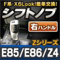 【シフトノブ】BMK-90F-R BMW X6 Look !! シフトノブ 右ハンドル用 Zシリーズ E85 E86(前期 後期) レーシングダッシュ製