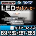 ■LL-BM-MA-C01■クリアーレンズ■1シリーズE81/E82/E87/E88■Mルック BMW LEDサイドマーカー/ウインカーランプ■
