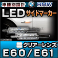 ■LL-BM-MA-C03■クリアーレンズ■5シリーズE60/E61■Mルック BMW LEDサイドマーカー/ウインカーランプ■