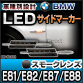 ■LL-BM-MA-S01■スモークレンズ■1シリーズE81/E82/E87/E88■Mルック BMW LEDサイドマーカー/ウインカーランプ■