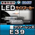 ■LL-BM-MB-C01■クリアーレンズ■5シリーズE39■Mルック BMW LEDサイドマーカー/ウインカーランプ■