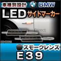 ■LL-BM-MB-S01■スモークレンズ■5シリーズE39■Mルック BMW LEDサイドマーカー/ウインカーランプ■