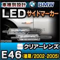 ■LL-BM-MD-C01■クリアーレンズ■3シリーズE46(後期/2002-2005)■Mルック BMW LEDサイドマーカー/ウインカーランプ■
