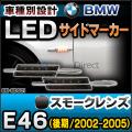■LL-BM-MD-S01■スモークレンズ■3シリーズE46(後期/2002-2005)■Mルック BMW LEDサイドマーカー/ウインカーランプ■