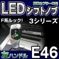 【LEDシフトノブ】BMSK-S46A-L BMW LEDシフトノブ 左ハンドル用 3シリーズ E46 レーシングダッシュ製
