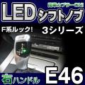 【LEDシフトノブ】BMSK-S46A-R BMW LEDシフトノブ 右ハンドル用 3シリーズ E46 レーシングダッシュ製