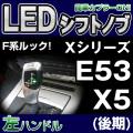 【LEDシフトノブ】BMSK-S53A-L BMW LEDシフトノブ 左ハンドル用 Xシリーズ E53 X5(後期) レーシングダッシュ製