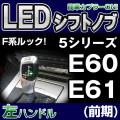 【LEDシフトノブ】BMSK-S60A-LHD BMW LEDシフトノブ 左ハンドル用 5シリーズ E60 E61(前期)レーシングダッシュ製