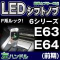 【LEDシフトノブ】BMSK-S63A-L BMW LEDシフトノブ 左ハンドル用 6シリーズ E63 E64(前期) レーシングダッシュ製
