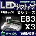 【LEDシフトノブ】BMSK-S83A-L BMW LEDシフトノブ 左ハンドル用 Xシリーズ E83 X3(前期 後期) レーシングダッシュ製
