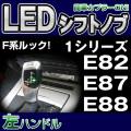 【LEDシフトノブ】BMSK-S90A-L BMW LEDシフトノブ 左ハンドル用 1シリーズE82 E87 E88 レーシングダッシュ製