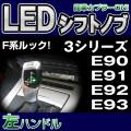 【LEDシフトノブ】BMSK-S90B-L BMW LEDシフトノブ 左ハンドル用 3シリーズ E90 E91 E92 E93 レーシングダッシュ製