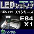 【LEDシフトノブ】BMSK-S90C-L BMW LEDシフトノブ 左ハンドル用 Xシリーズ E84 X1 レーシングダッシュ製