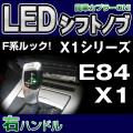 【LEDシフトノブ】BMSK-S90C-R BMW LEDシフトノブ 右ハンドル用 Xシリーズ E84 X1 レーシングダッシュ製