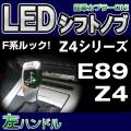 【LEDシフトノブ】BMSK-S90D-L BMW LEDシフトノブ 左ハンドル用 Zシリーズ E89 Z4 レーシングダッシュ製