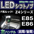 【LEDシフトノブ】BMSK-SZ4A-L BMW LEDシフトノブ 左ハンドル用 Z4シリーズ E85 E86(前期 後期) レーシングダッシュ製