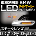 BMSM-B01SM■クロームボディー&スモークレンズ■F10ルック BMW LEDサイドマーカー・ウインカーランプ▲1シリーズ E81/E82/E87/E88▲