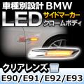 BMSM-B02CR■クロームボディー&クリアーレンズ■F10ルック BMW LEDサイドマーカー・ウインカーランプ▲3シリーズ E90/E91/E92/E93▲