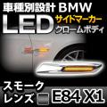 BMSM-B04SM■クロームボディー&スモークレンズ■F10ルック BMW LEDサイドマーカー・ウインカーランプ▲Xシリーズ E84/X1▲