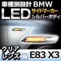BMSM-B05CR■クロームボディー&クリアーレンズ■F10ルック BMW LEDサイドマーカー・ウインカーランプ▲Xシリーズ E83/X3▲