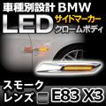 BMSM-B05SM■クロームボディー&スモークレンズ■F10ルック BMW LEDサイドマーカー・ウインカーランプ▲Xシリーズ E83/X3▲