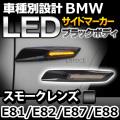 BMSM-B51SM■ブラックボディー&スモークレンズ■F10ルック BMW LEDサイドマーカー・ウインカーランプ▲1シリーズ E81/E82/E87/E88▲