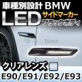 BMSM-B52CR■ブラックボディー&クリアーレンズ■F10ルック BMW LEDサイドマーカー・ウインカーランプ▲3シリーズ E90/E91/E92/E93▲